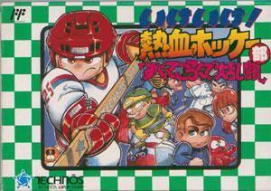 Ike Ike! Nekketsu Hockey-bu: Subette Koronde Dairanto