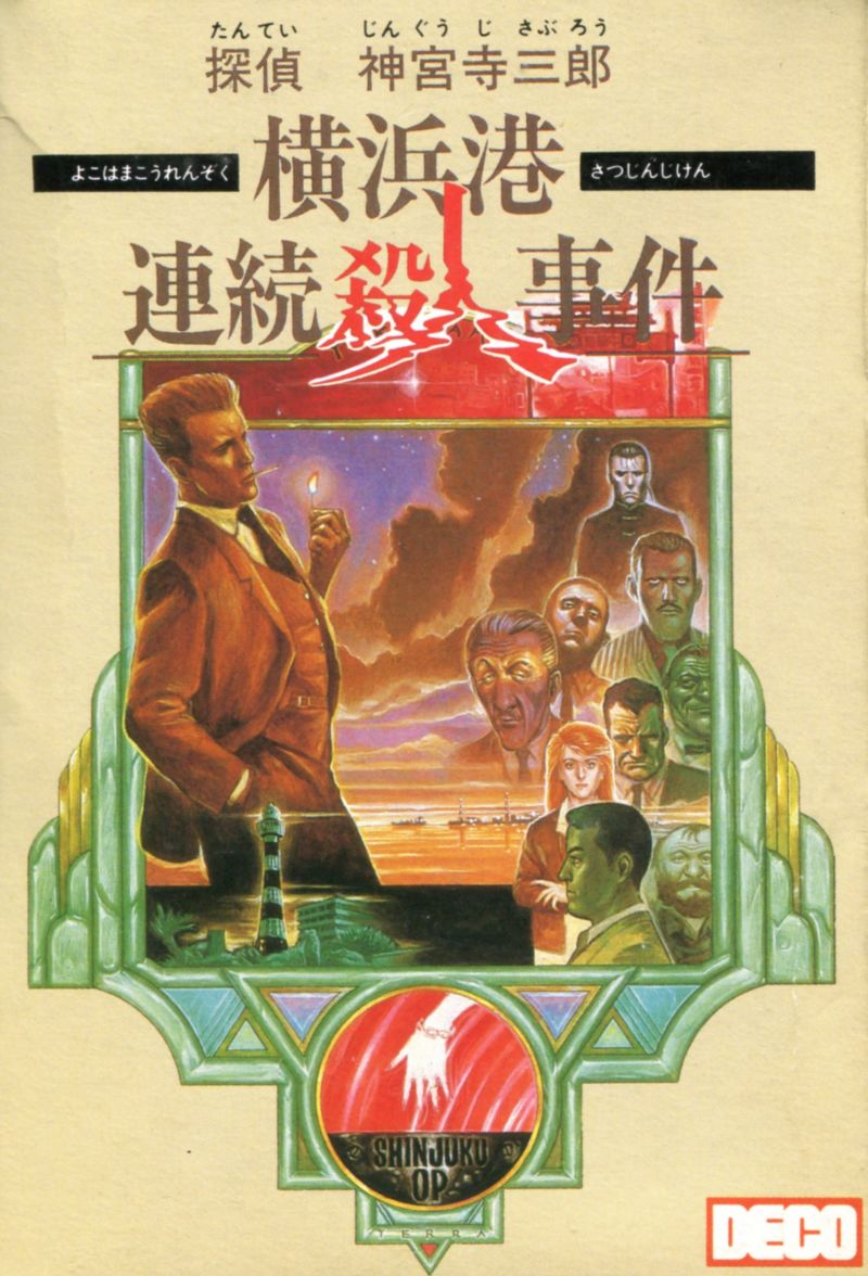 Detective Saburō Jingūji: Yokohama Port Serial Murder Mystery