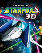 Star Fox 64 3D promotional image