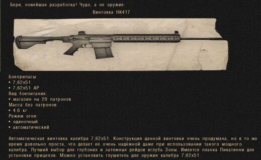 HK417.jpg