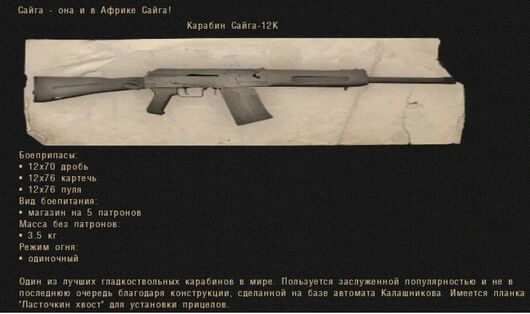 Сайга-12K.jpg