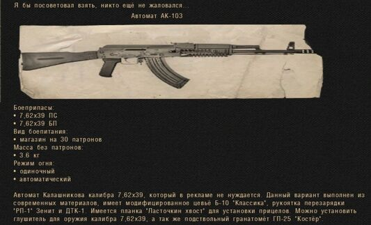 Ак-103.jpg