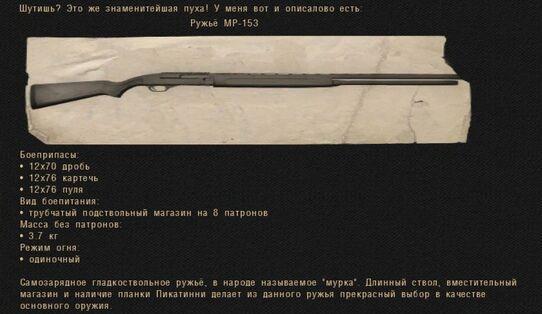МР-153.jpg