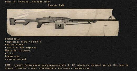 Пулемёт ПКМ.jpg