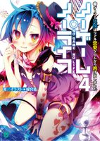 Light Novel Volume 4