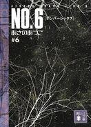 Light novel 6