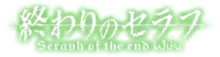 Seraph of the End Wiki-wordmark.png
