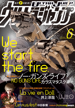 Ultra Jump 2015-06.png