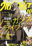 Ultra Jump 2014-10