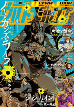 Ultra Jump 2019-04.png