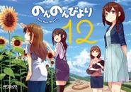 Manga 12