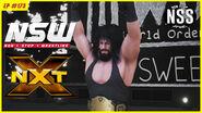 NXT 173