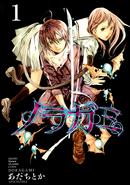 Noragami Volume Cover - 01