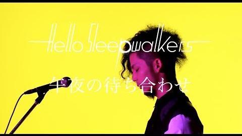 Hello Sleepwalkers「午夜の待ち合わせ」MUSIC VIDEO