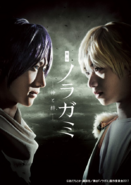 Noragami Stage Gods and Bonds Teaser Visual