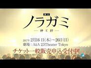 舞台「ノラガミ-神と絆-」 告知CM 2017-2-26(日)ライブビューイング決定!