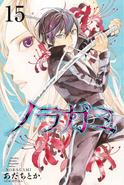 Noragami Volume Cover - 15