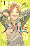 Noragami Volume Cover - 11