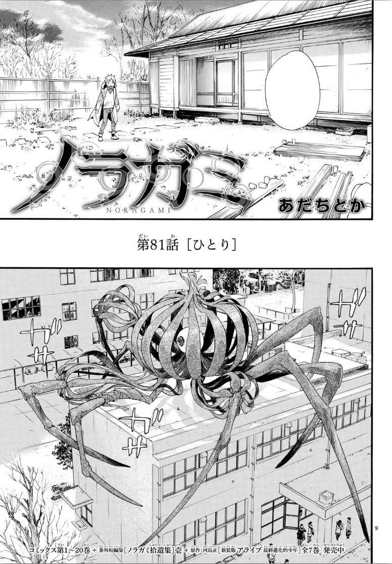 Noragami Chapter 81