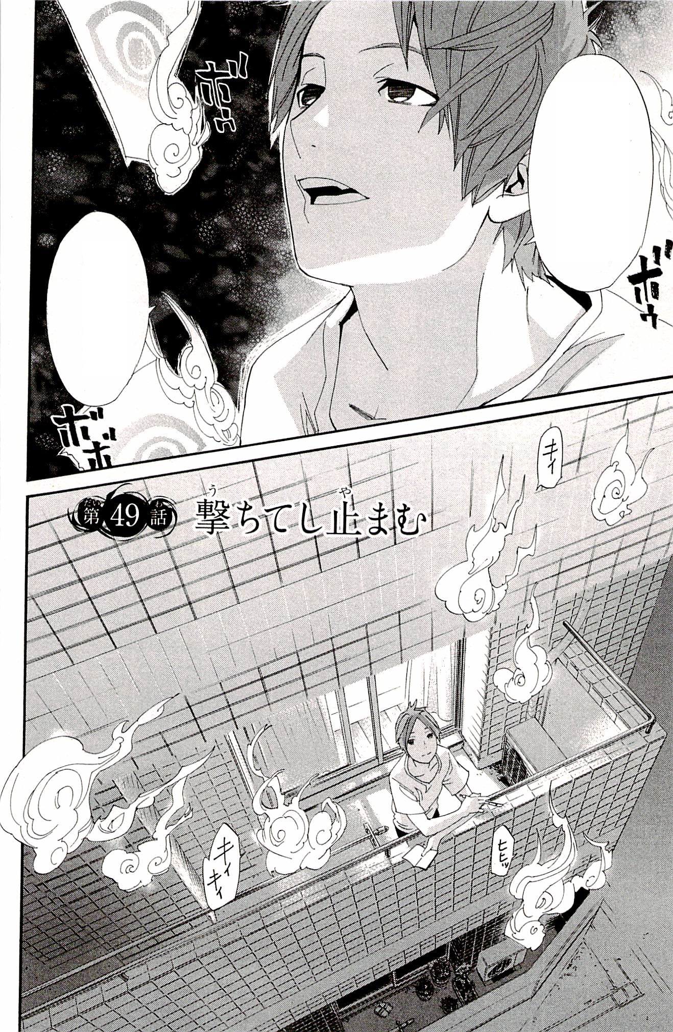 Noragami Chapter 49