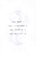 Volume 08 Table of Contents