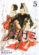 Noragami Volume Cover - 05