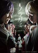 Noragami Stage Gods and Bonds Key Visual