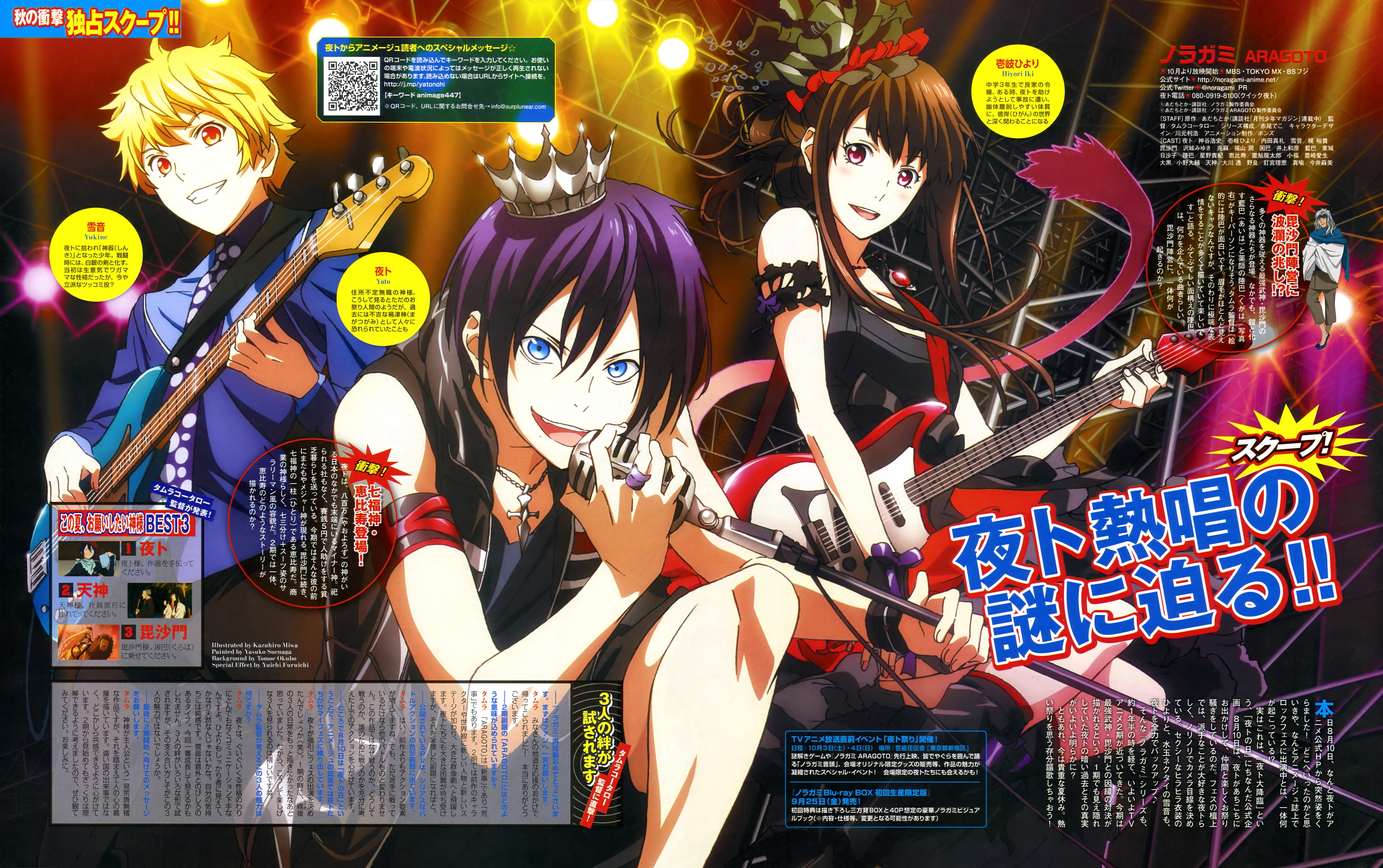 Noragami Aragoto Visual 6.jpg