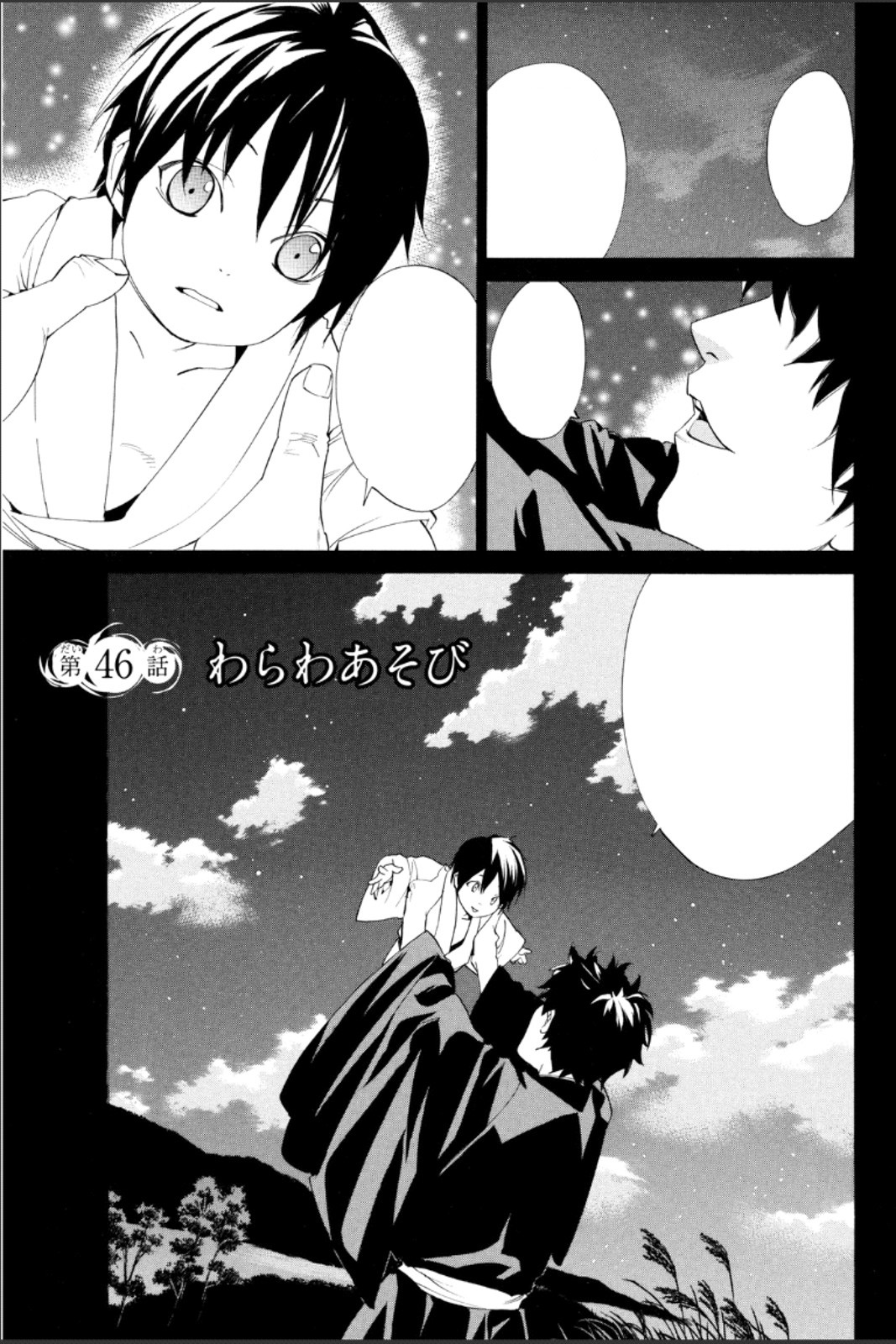 Noragami Chapter 46