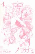 Volume 04 Inside Cover