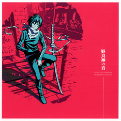 Noragami Soundtrack Cover.png