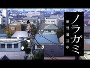 TVアニメ「ノラガミ」番宣CM ひよりVer