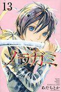 Noragami Volume Cover - 13