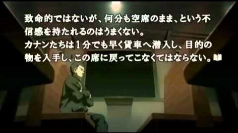 428- Fuusa Sareta Shibuya de - Canaan Part 3