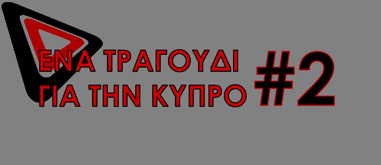Ena Tragoudi Gia Tin Kipro 02