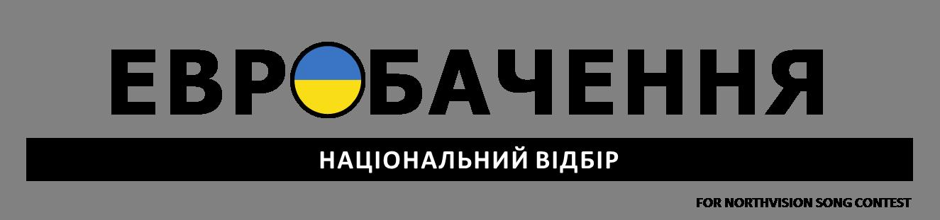 Evrobachennya Natsionalnyi Vidbir