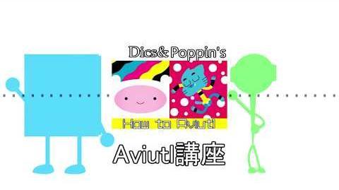 ディクスとポッピンのAviutl講座【3】