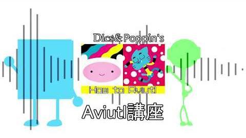 ディクスとポッピンのAviutl講座【4】