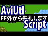 【AviUtl】FF外から失礼しますスクリプト【シーンチェンジ】