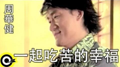 周華健 - 一起吃苦的幸福