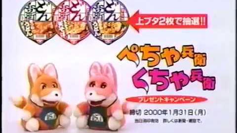 Donbei Commercial (1999) feat. Kakeai Manzai Pets!