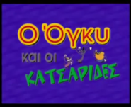 Oggy and the Cockroaches - Greek Logo