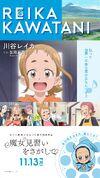 O.D L.F.M.D Reika Kawatani poster with Aiko Senoo