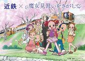 Ojamajo Doremi 20th X Kintetsu Poster