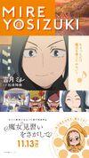 O.D L.F.M.D Mire Yosizuki poster with Hazuki Fujiwara
