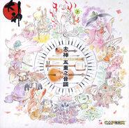 Okami Musique