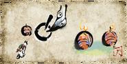 Cherry Bomb 2 Scroll