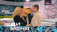 """""""Жди меня"""" Новогодний выпуск"""