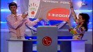 LG-Эврика финальная игра 2005 года