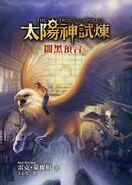 Chinese Dark Prophecy